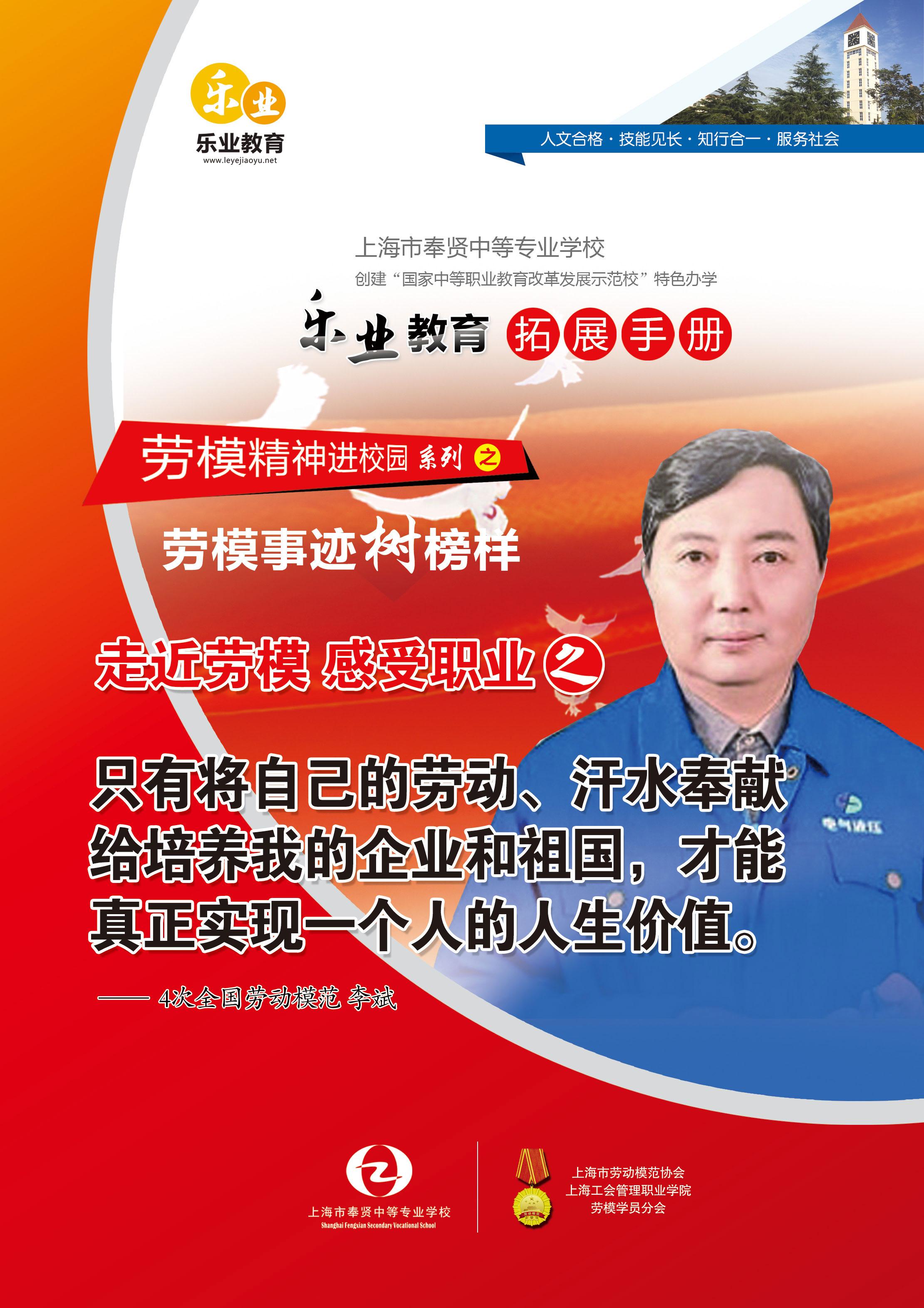 李斌劳模学习手册